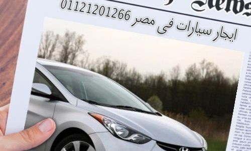 اختيار السيارة المناسبة للايجار