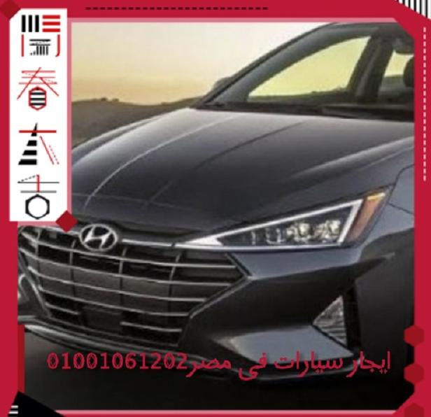 ايجار السيارات فى مصر