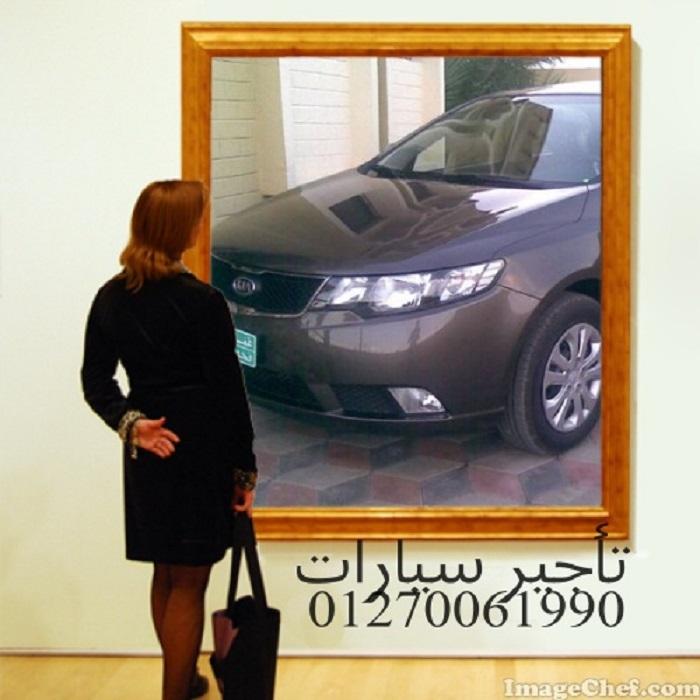 شروط تاجير سيارات فى مصر