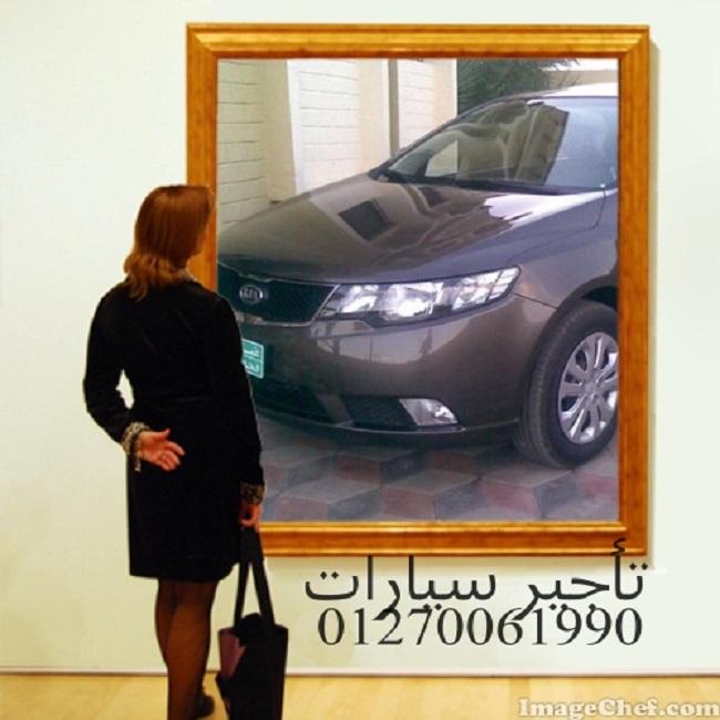 شروط ايجار سيارة فى مصر
