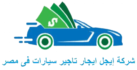 ايجار سيارات فى مصر | شركة إيجل لتأجير السيارات